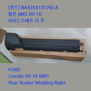 8A5Z5410176CA-MKS-Rear-Rocker-Molding-Right